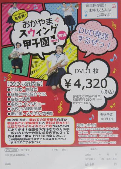 swingDVD.jpg